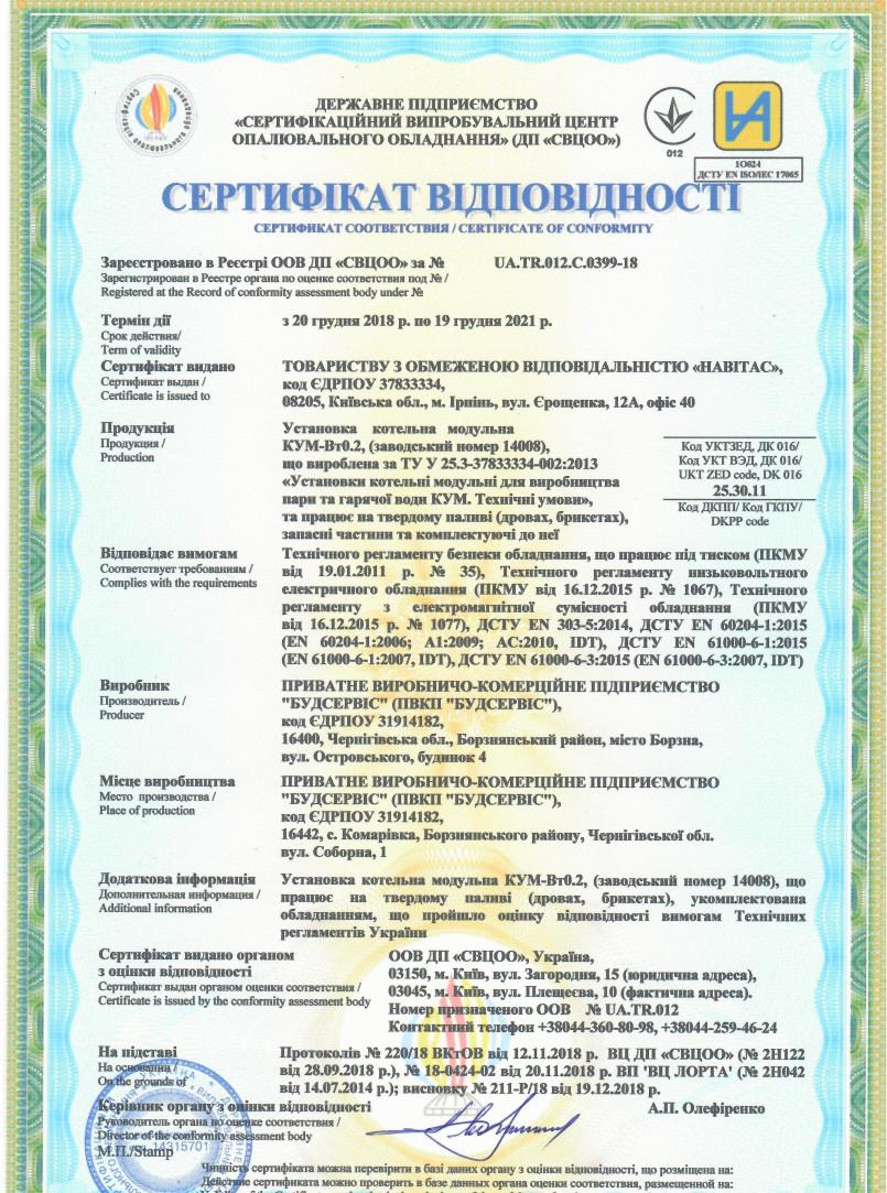 Сертифікат відповідності. Сертифікація котельних